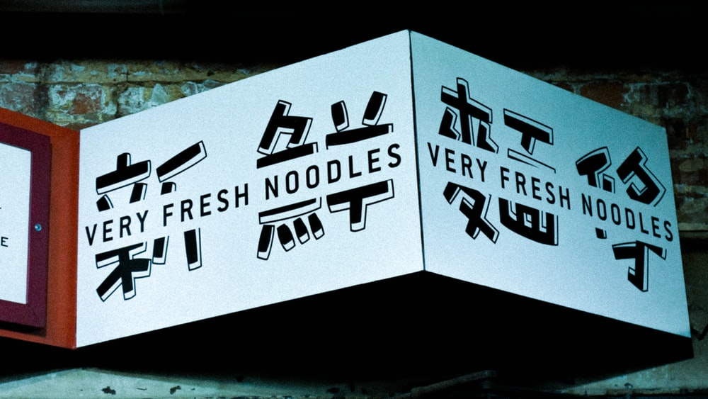 very fresh noodles signage