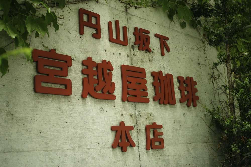 red signage on gray concrete wall