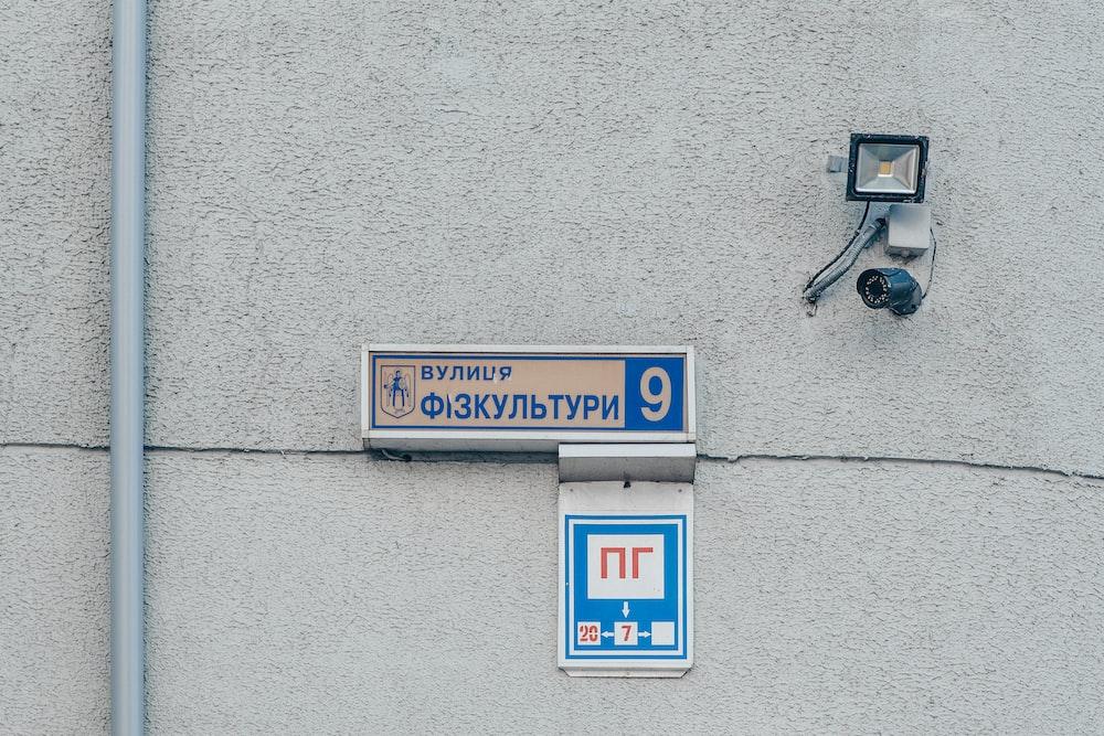 street wall sig