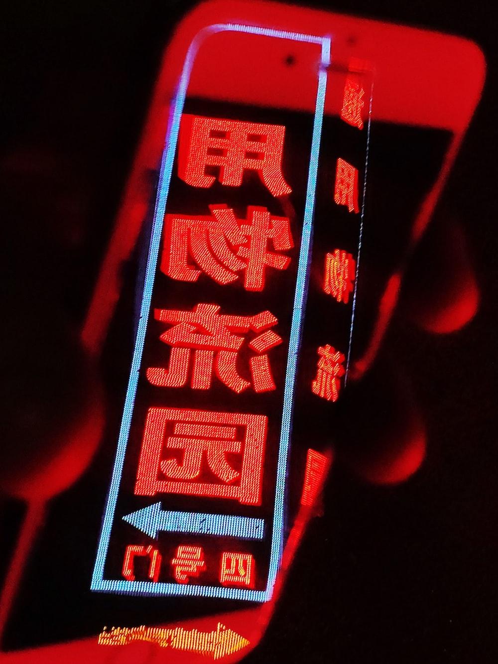 red Kanji text