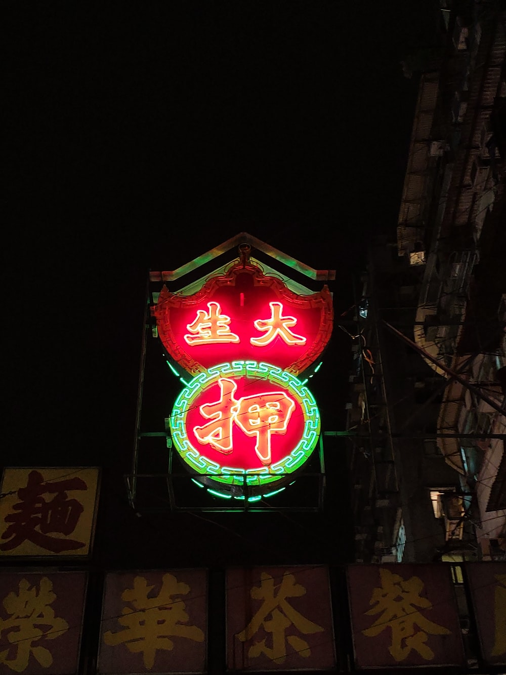 red and green kanji LED lights