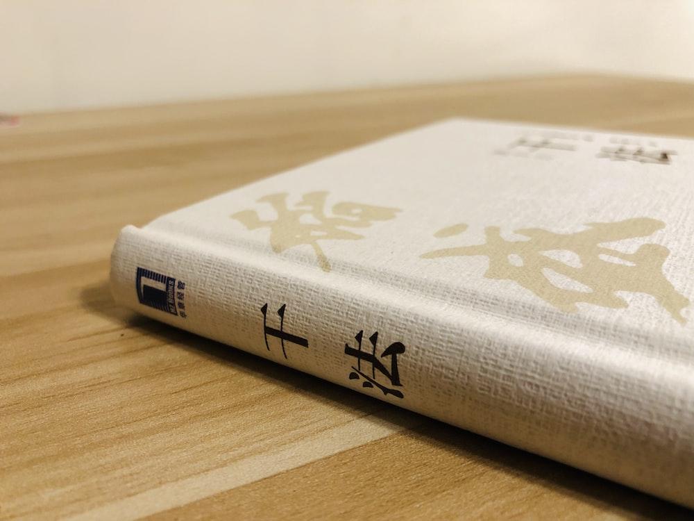 hardbound book