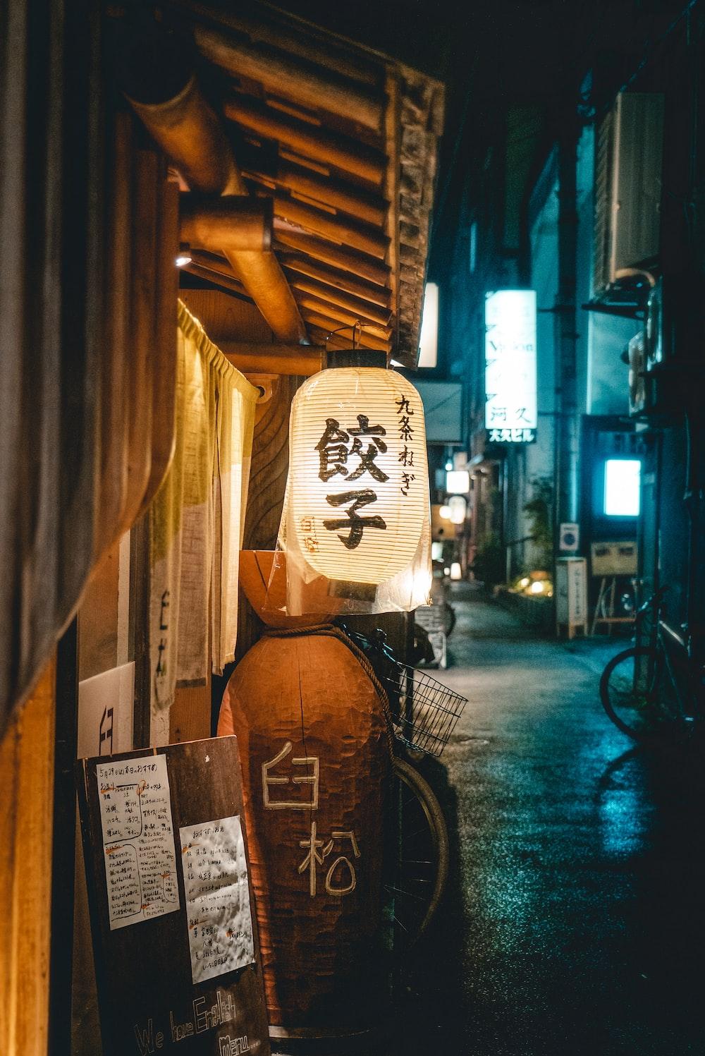 white and black kanji lantern