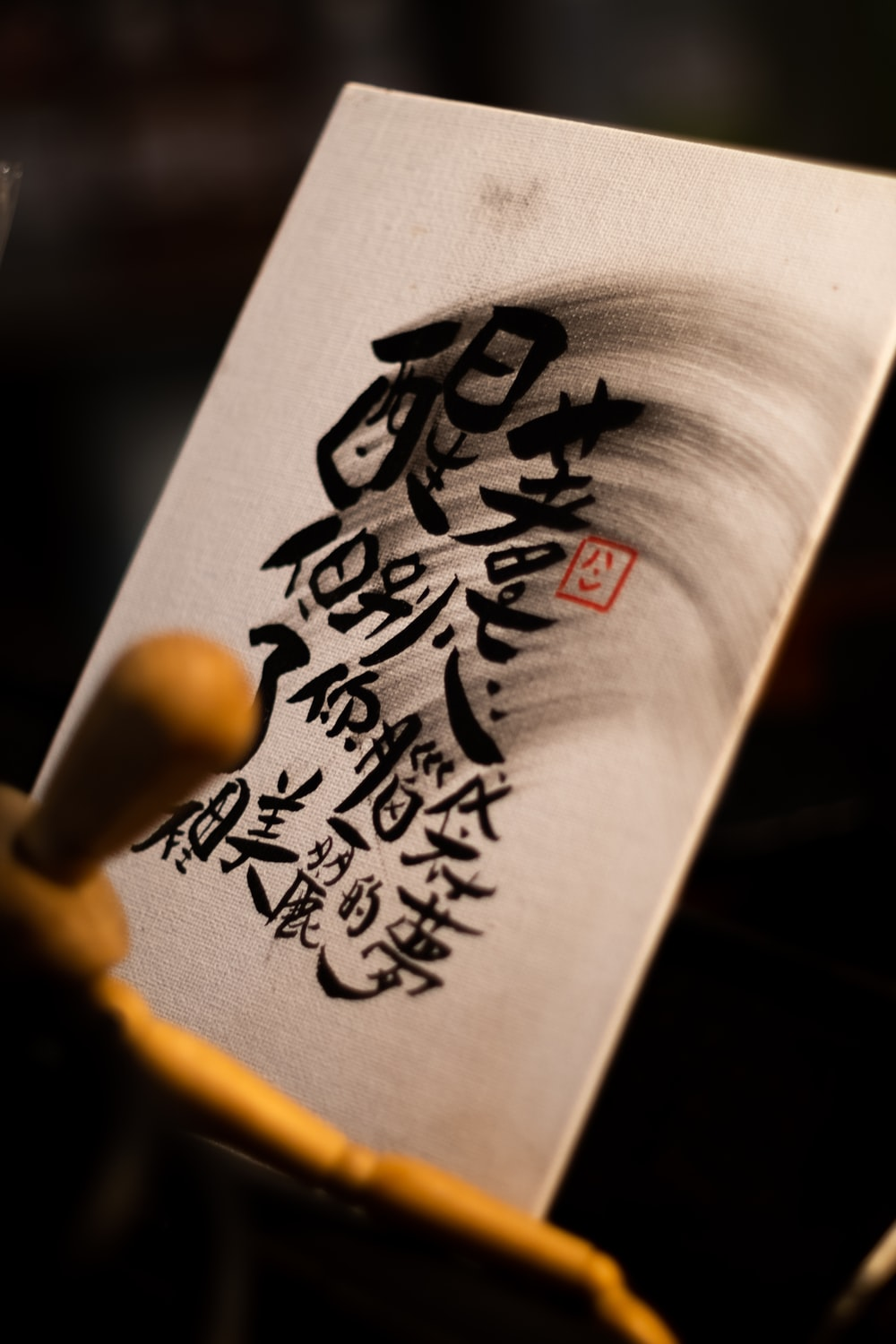 Japanese text on paper