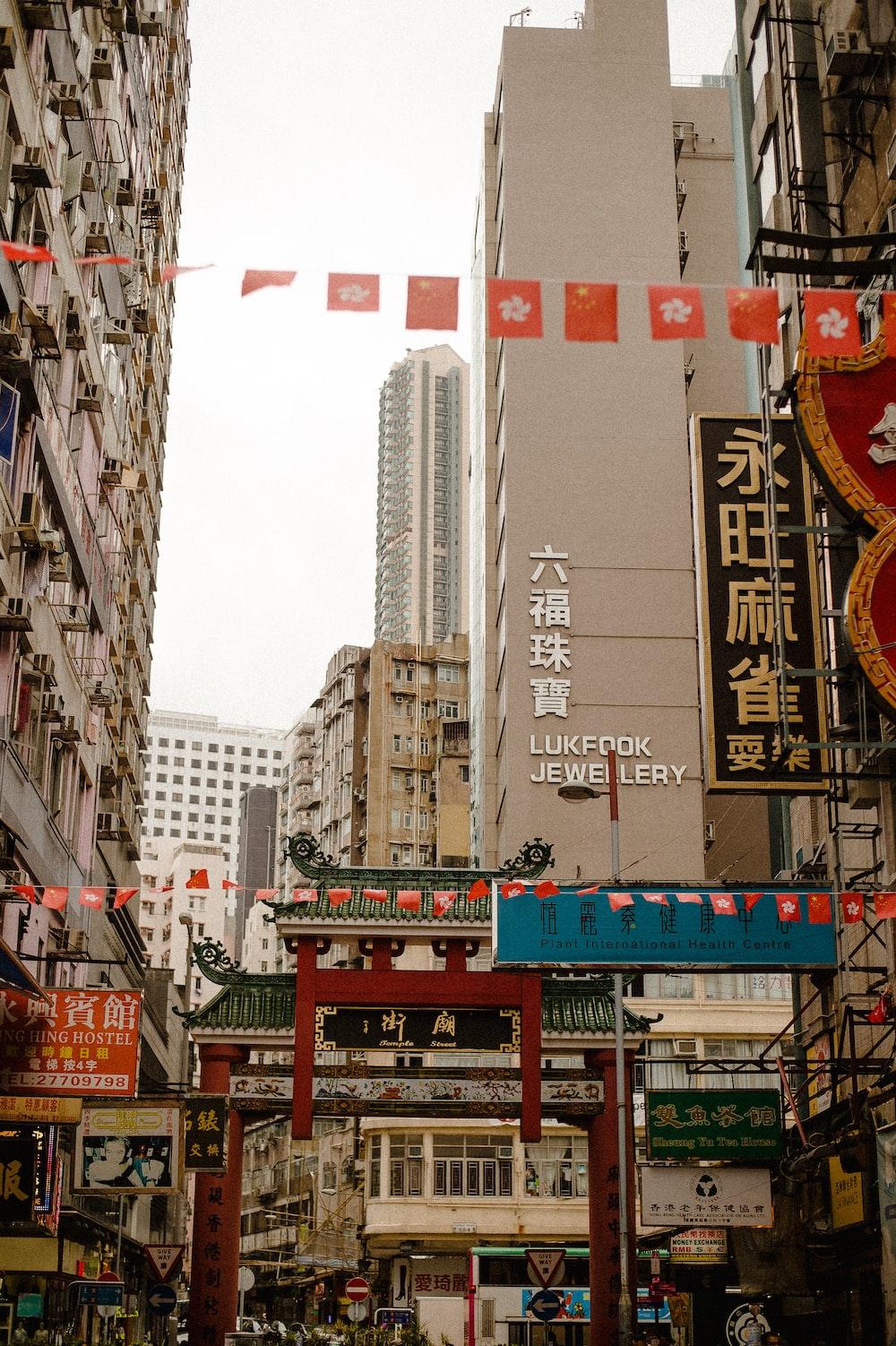 kanji signage on building during daytime photo
