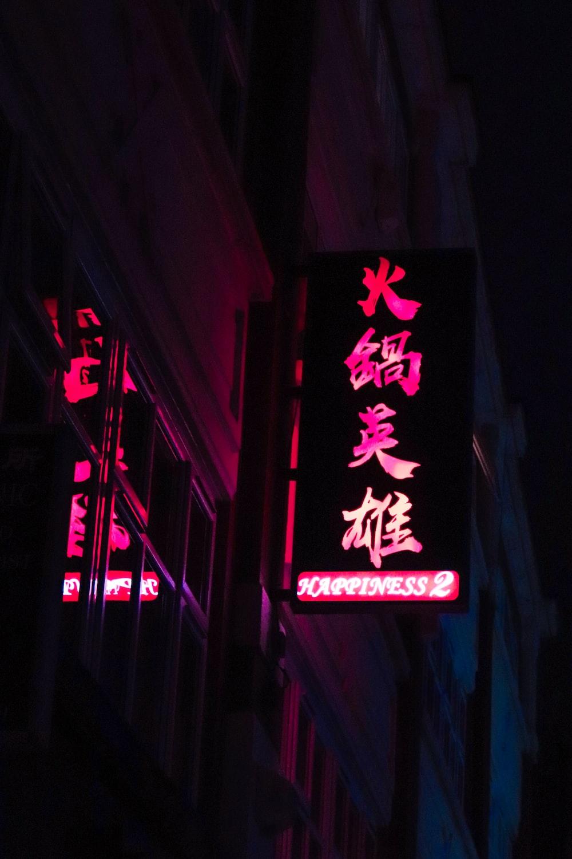 signage at night