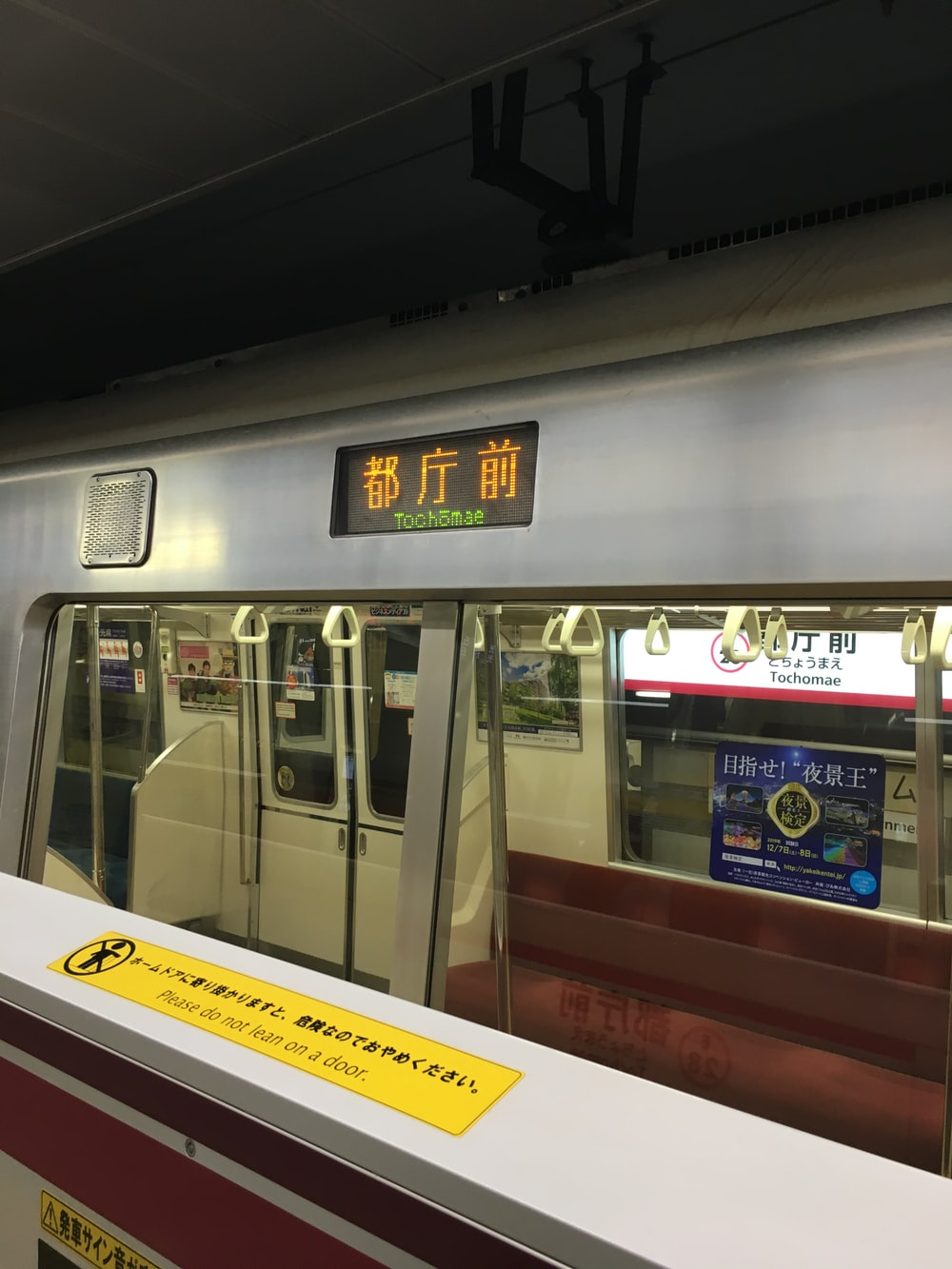 view of empty train