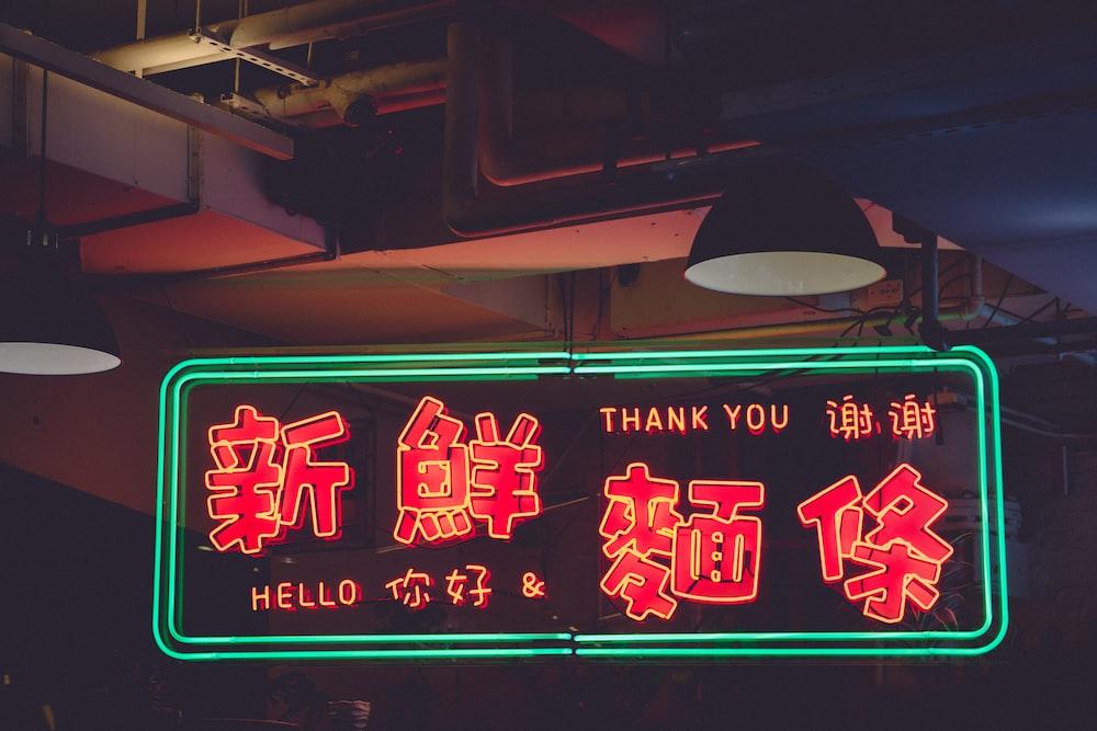 Hello and Thank You LED signage