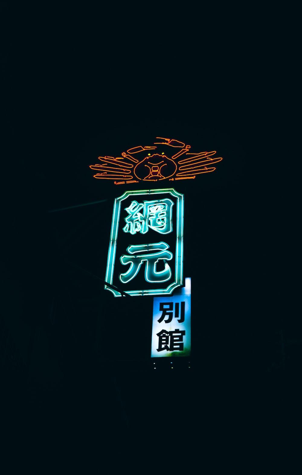 lighted kanji script