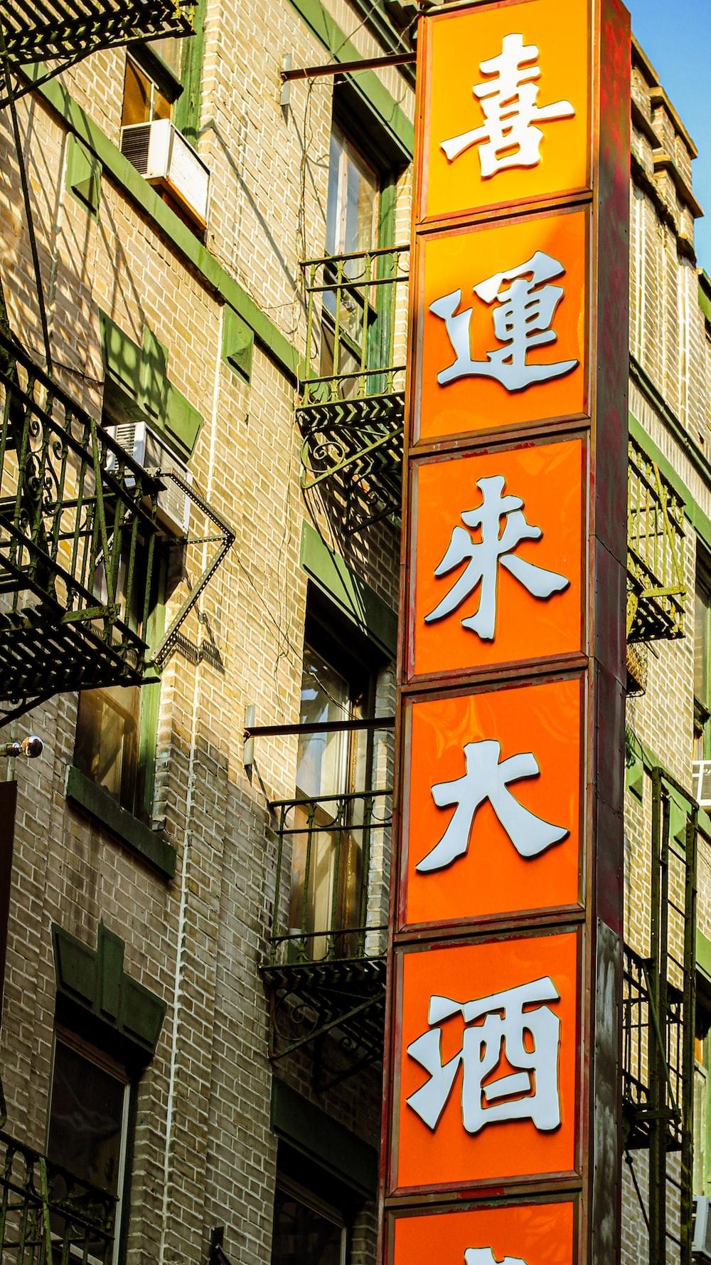 view of orange Kanji script signage