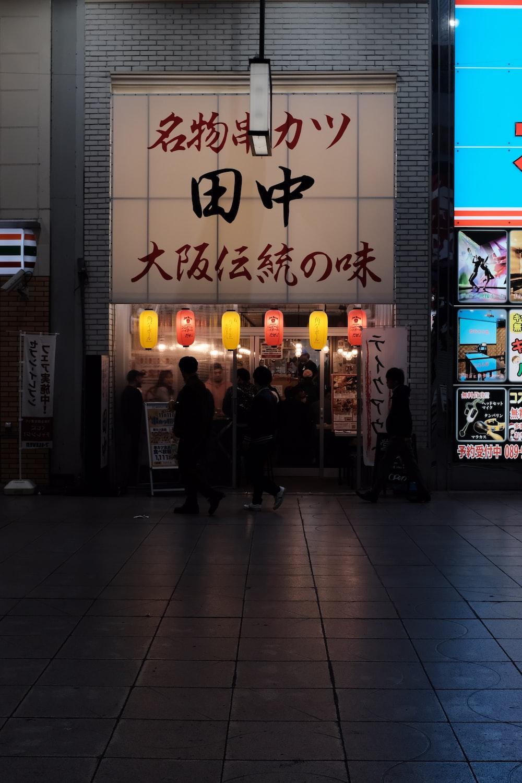 people walking near store
