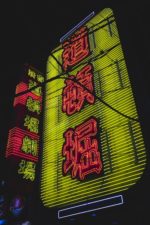 red and green Kanji sign at night