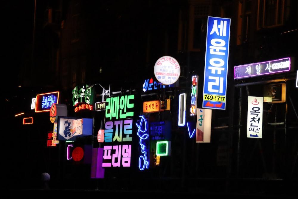 assorted-color LED signages