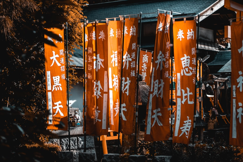 brown-and-white Kanji script banners during daytime