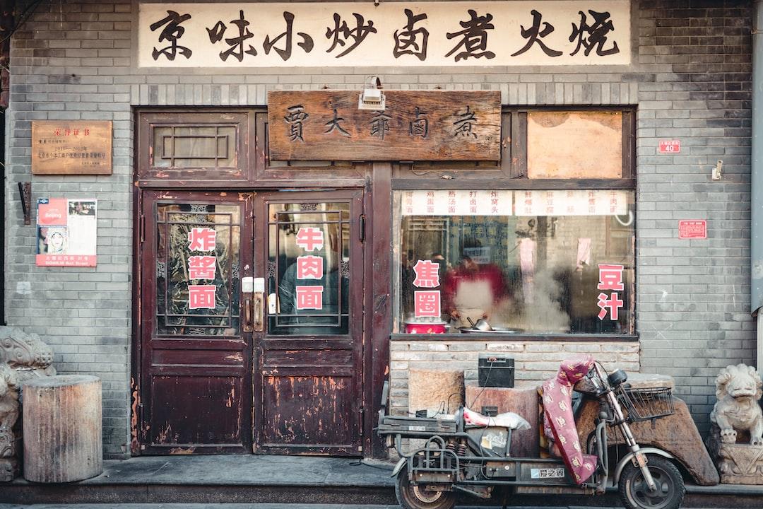 北京街头  - unsplash