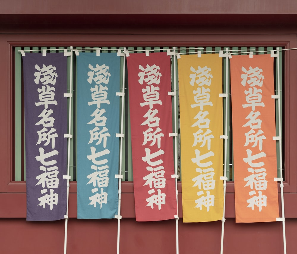 red and white kanji text wall decor