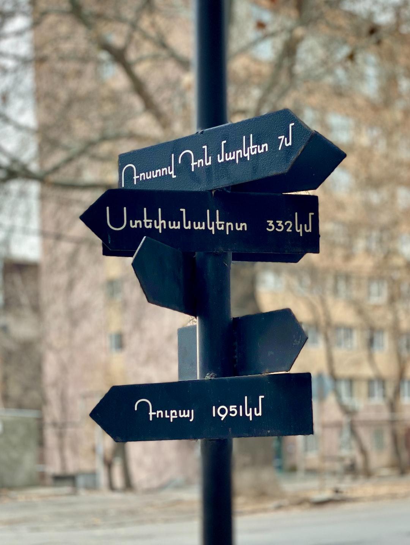"Road Sign (From top to bottom: ""Rostov Don"" market - 7m, Stepanakert - 332km, Dubai - 1951km)"