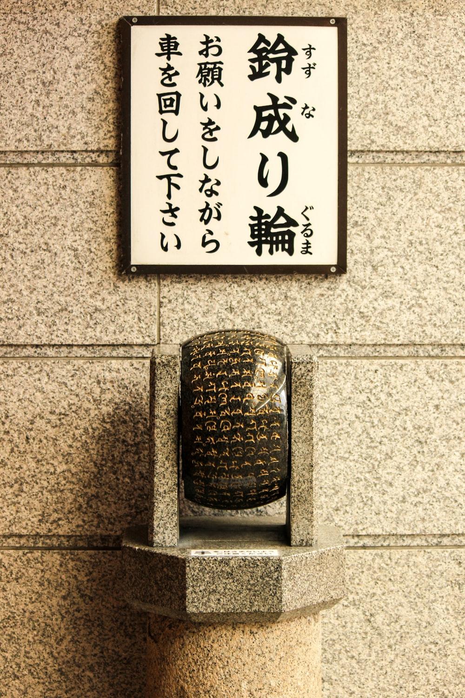 kanji text on white wall