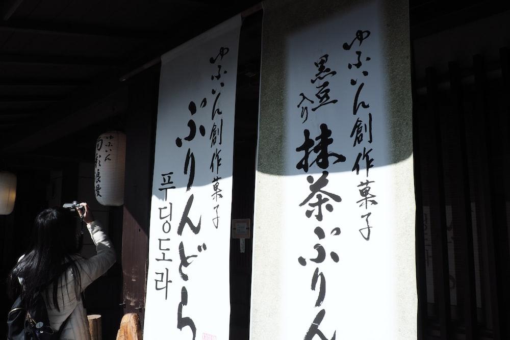 black and white kanji text wall decor