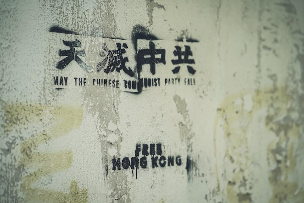 white and black kanji text
