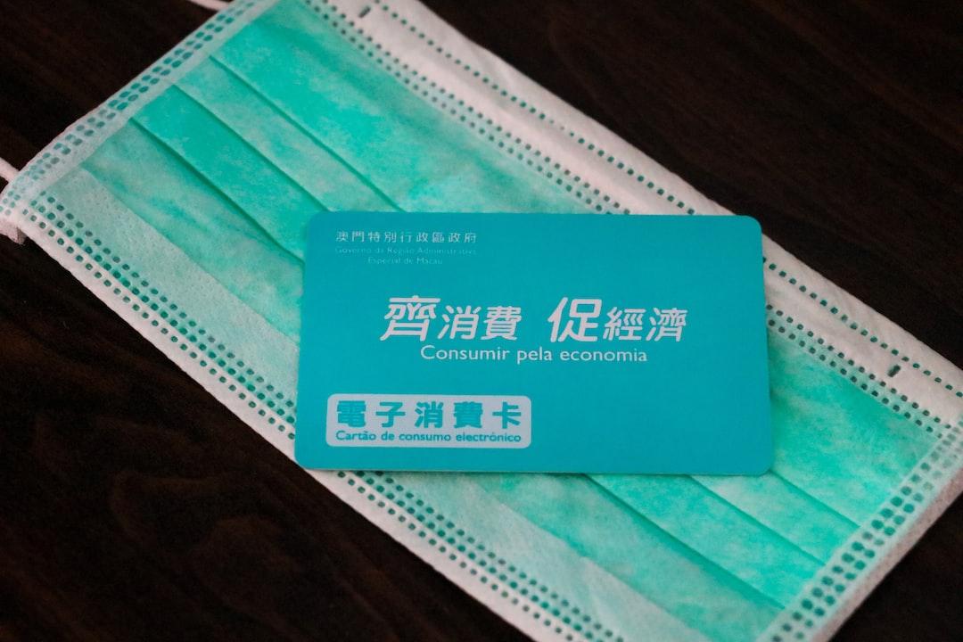 Macau Government Electronic Consumption Voucher