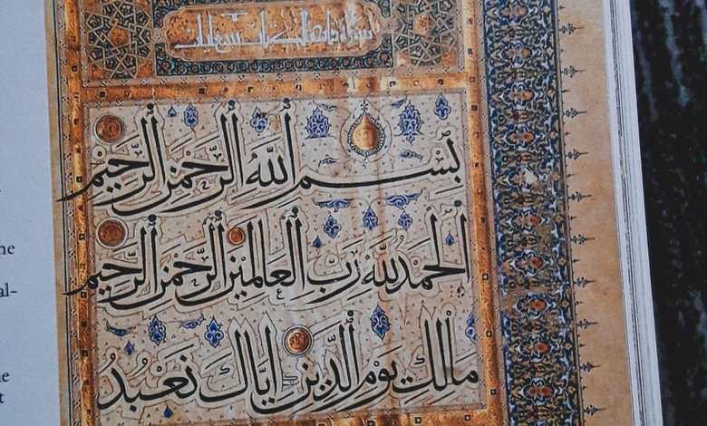 brown and beige arabic calligraphy wall decor