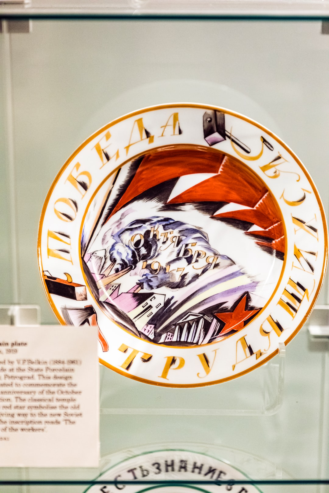 Porcelain plates with artwork from 1920s that are commemorating the Bolshevik Revolution of 1971. British Museum, London, England, January 2020.