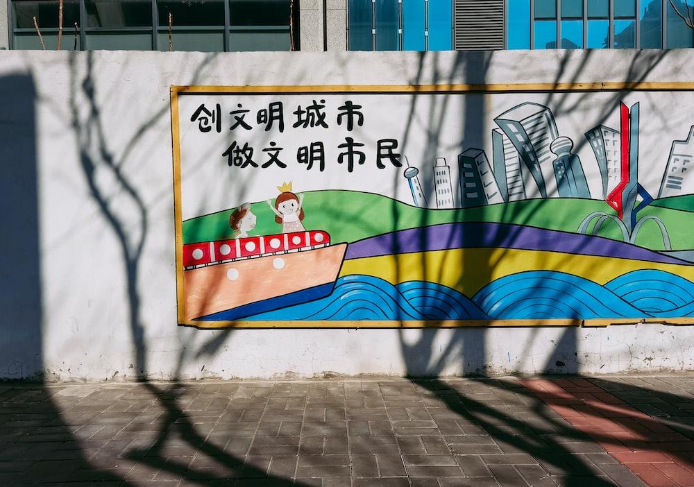 white blue and yellow graffiti on wall