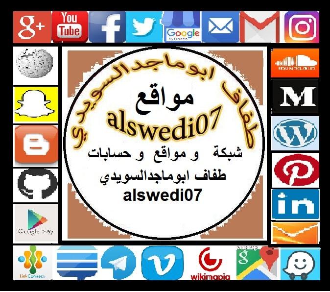 Go to طفاف ابوماجدالسويدي's profile