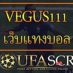 Avatar of user Vegus111 เว็บแทงบอลออนไลน์