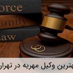 Avatar of user وکیل مهریه پایه یک تهران بهترین وکیل مهریه