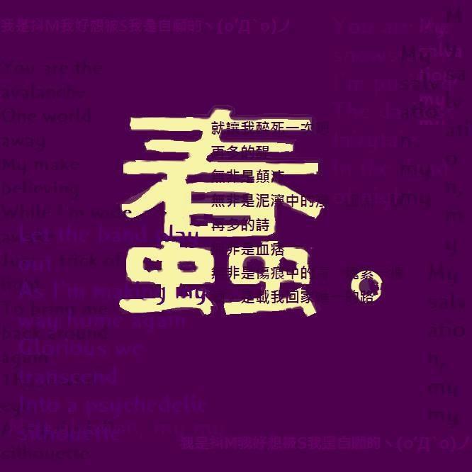 Go to 郁婷 黃's profile